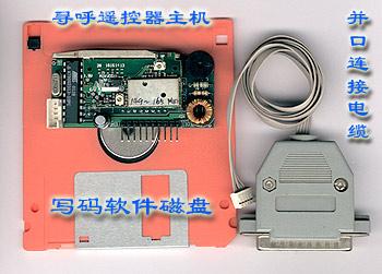 寻呼遥控器采用pll锁相环频率合成接收机