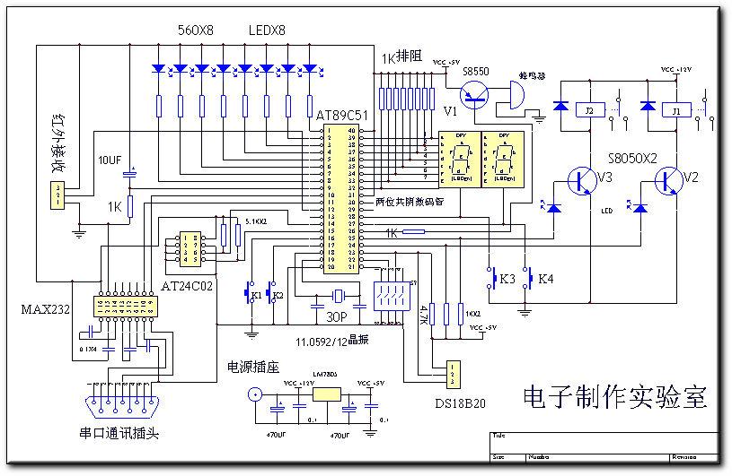 AT89S51单片机实验开发板  AT89S51单片机实验开发板是电子制作实验室网站专为单片机初学者设计并开发的一种实验兼开发板,站长开发这个产品的目的就是为了帮助单片机初学者快速学会单片机技术。 站长本人在自学单片机的过程中,通过做了一系列的实验,从而比较容易地领会了单片机哪些枯燥、难懂的专业术语,而且这款实验开发板弥补了市场上常见的单片机实验板的一些不足,有针对性地面向最终的实用控制功能,增加了实用的继电器接口,可以使实验板能够直接用于控制各种负载,成为一个实用化的嵌入式控制系统。 目前想要学习单片机