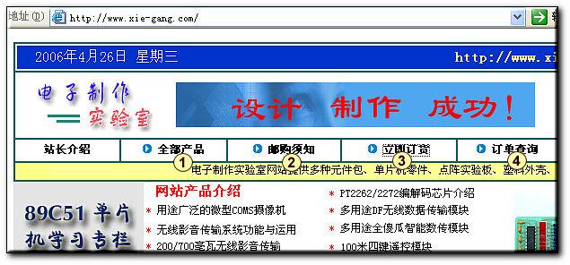 电子制作实验室网站订货流程