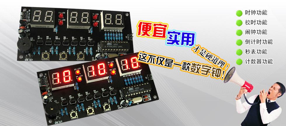 输出电路是与迅响电路复合作用的,其电路结构为有源蜂鸣器,5.