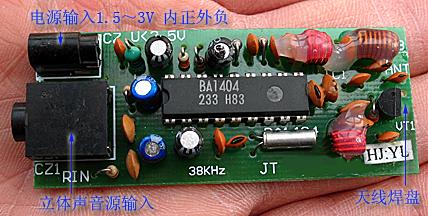微型高效调频发射模块