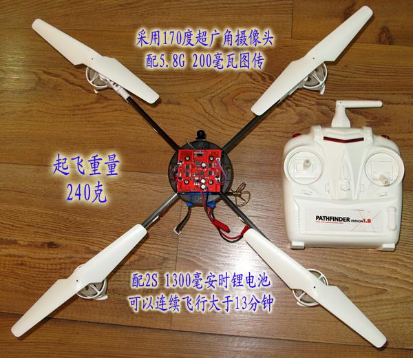 玩具四轴飞行器fpv改装也疯狂