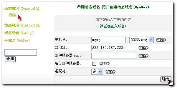 免电脑双路云台视频网络监控系统设置与使用  免电脑双路云台视频网络监控系统的网络组成方案: 免电脑双路云台视频网络监控系统利用目前的网络技术,在网络上进行图象传输,它针对动态IP用户,提供域名解析功能,同样为XDSL拨号上网的 PPPoE用户,还支持PPPoE拨号服务功能。 针对目前国内两种上网方式:WEB认证和PPPoE拨号认证,下面我们分析三种网络实现方案: 1.